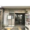 和白駅に訪問