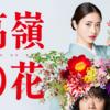 柳の下でミネタが待ってる。峯田和伸は新ドラマ「高値の花」で、星野源につづく二匹目のドジョウになれるのか