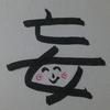 今日の漢字666は「妄」。理想の○○を妄想してみた