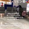 【フィリピン】day 1 新章突入感すごい