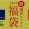 ついに発表‼【2019年版】鎌倉シャツ(メーカーズシャツ鎌倉)の2019福袋の情報を随時更新