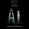 映画 『A.I』感想 原案キューブリック、監督スピルバーグ ※ネタバレあり