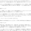 【総理辞職!?】安倍総理「私や妻が払い下げに関与していたら総理を辞める」⇒昭恵夫人「いい土地ですから、前に進めてください」