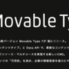 Movable Typeで画像にリンクを付加する方法【コーディング不要】