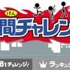 3DSダウンロード専用ソフト情報!バンナムから棒人間ゲーム!アークから電車ゲーム!コラビエから点つなぎ!?