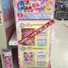 おもちゃ屋でプリキュアポスターをもらおう - 春のキラキラ☆プリキュアポスターGETキャンペーン