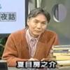 視聴メモ・マンガ夜話「宮谷一彦」