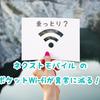 ネクストモバイルポケットWi-Fiが異常に減る?のっとり?勝手に使われてる?