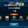 【死闘】ランキングイベント【終了】