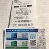 アイコス3000円引きクーポン