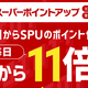 楽天「SPU スーパーポイントアップ」が8倍から11倍に変更