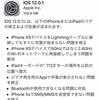 iOS12.0.1が配信開始 充電やWi-Fi・Bluetoothの問題など修正複数
