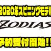 【シマノ】カーボンモノコックを採用したロッド「20ゾディアス スピニング」通販予約受付開始!