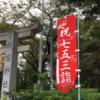 令和2年 村富神社の七五三 !