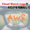 AWS でガチャつく - AWS Client VPNのログを可視化 -