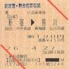 旧運賃乗車券の区間変更