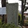 山口県下松市の和算家、弘鴻(ひろ ひろし)の碑の場所について現地調査した
