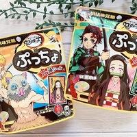 入手困難!?「鬼滅の刃×ぷっちょ」が5月25日ついに全国発売!全10種のオリジナルシール、何が出るかな~?