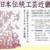 日本伝統工芸近畿展に入選しました(再掲)