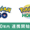 『Pokemon HOME』が2020年内に『Pokemon GO』と連携開始!! 連携すると幻のポケモンがもらえる事が決定!