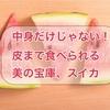 【レシピ】中身だけじゃない!皮まで食べられる美の宝庫スイカ。