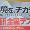 日能研【全国テスト】自宅受験の注意点と小学3年生の記述問題