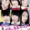 NMB48 げいにん! THE MOVIEお笑い青春ガールズ! /ゆいはんが難しい役どころでした。