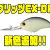 【O.S.P】3~4mレンジをカバーするクランクベイト「ブリッツEX-DR」に新色追加!