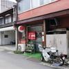 中華料理店・チュー材木町店。チュー店終わりなき旅、あと残すは何軒か??