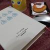 がちキャン△2~ランサム「ツバメの谷」 再読1