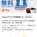 また、origami payで、毎日無料コーヒー始まる!しかも今度はMサイズ!!