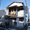 平塚「ちえの実」〜ネルドリップコーヒーが頂ける、一軒家の自家焙煎珈琲店〜