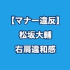 【マナー違反】松坂大輔 右肩違和感