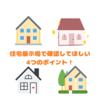 【これから住宅展示場を見始める方へ】事前に確認してほしい4つのポイント