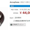 アキュフェーズ バランス接続ケーブル ASLC-10B 再度調達