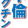 日本4分割論