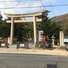 【岡山県岡山市北区】吉備津彦神社