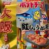 カルビーのポテトチップス 大阪の味 紅ショウガ天味だよ