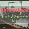 Chromebookのドッキングモードを試したらとても快適だった。