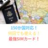 【超必見!】150ヵ国対応!しかも何回でも使える最強SIMカード!