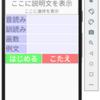アプリ作成 手順2「ベース画面の作成 」 サンプルコード紹介