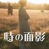 感想評価)色々と詰め込み過ぎな考古学映画…Netflix映画時の面影(感想、その他)