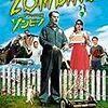 今観るべきゾンビ映画:『ゾンビーノ』はハートウォーミング&コメディ&風刺的で面白い