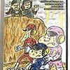 【感想・レビュー】ゴリパラ見聞録DVD Vol.7