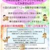 ☆☆『1年間効果の続くフィラリア予防薬(お注射)』ご予約開始☆☆