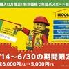レゴランド東京で4周年キャンペーン開催中(期間限定)!特別ミニフィギュアプレゼントや年間パスポート割引キャンペーンでお得ですよ!