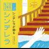 1人称童話シリーズ絵本がグッドデザイン・ベスト100