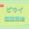 「マンガワン」で『Helck』のスピンオフ作品『ピウイ~ふしぎないきもの~』が連載開始!全7話の限定作品!