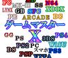 【GM】X・ザ・ゲーム批評TOPPAGE