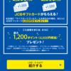 最大2.5%環元率で最強無料カードのライフカードへの入会で今最大11,000円を貰えるチャンス!